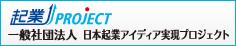 一般社団法人 日本起業アイディア実現プロジェクト