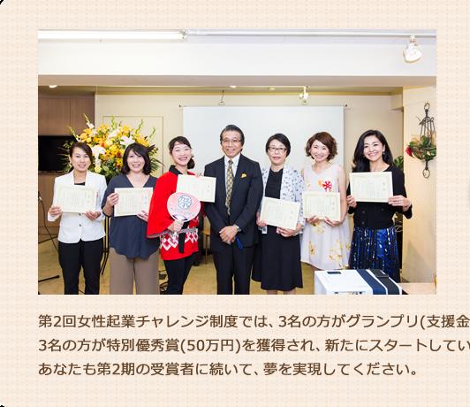 女性起業チャレンジ制度第2期受賞者決定!