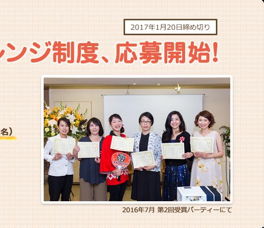 第3回女性起業チャレンジ制度