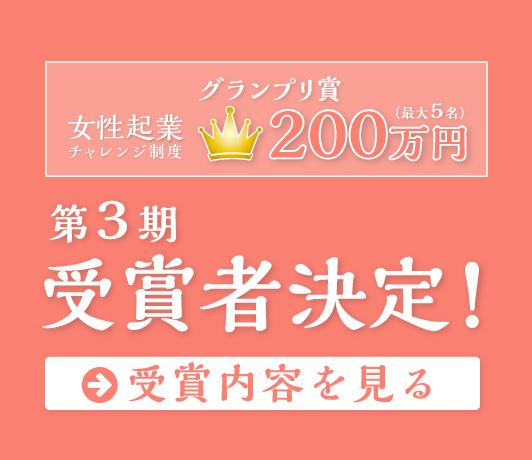 女性起業チャレンジ制度第3期受賞者決定!