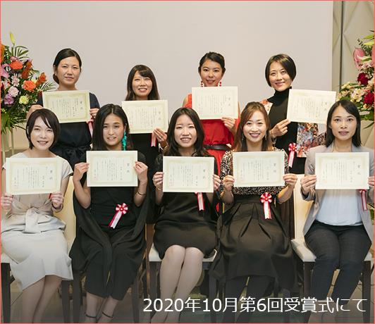 女性起業チャレンジ制度第5期受賞者決定!