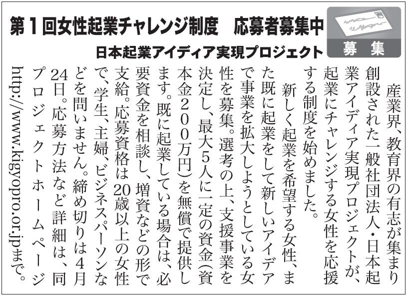 KanagawaNP-0222女性起業チャレンジ制度3