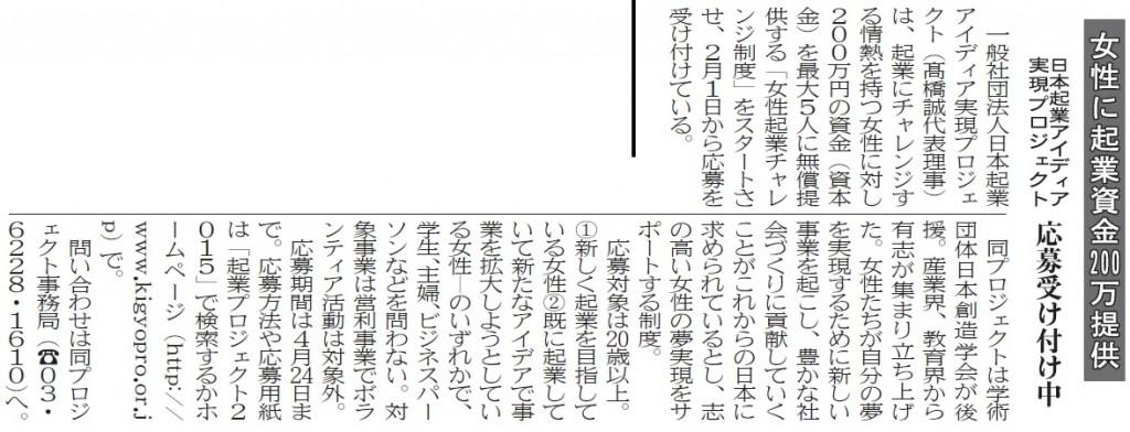 HigashiokuNP-0219女性起業チャレンジ制度3