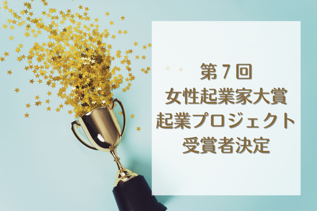 第7回 女性起業家大賞 起業プロジェクト 受賞者決定